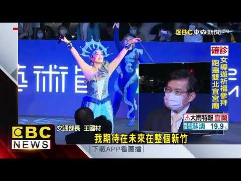 新竹光臨藝術節登場 光雕秀綻放10天@東森新聞 CH51