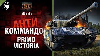 Primo Victoria - Антикоммандос № 43 - от Mblshko