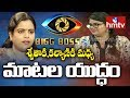 Bigg Boss Telugu 3 Controversy:  Actress Kalyani Vs Swetha Reddy War Of Words