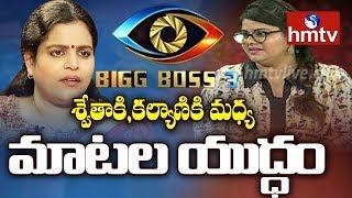 Bigg Boss Telugu 3 Controversy: Actress Kalyani Vs Swetha..