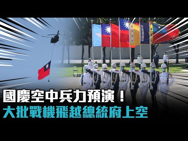 【有影】國慶預演/國旗機CH47旋翼異音返場 三軍儀隊表演「拍手歌」