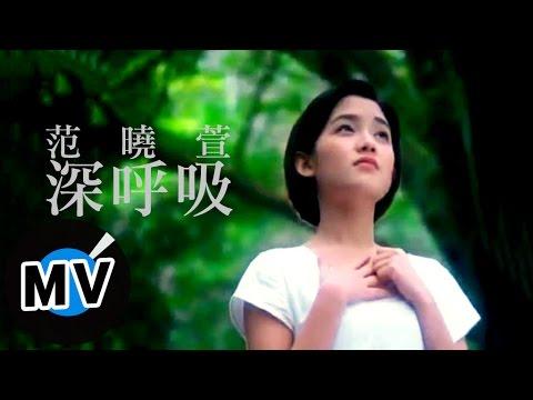 范曉萱-深呼吸-官方完整版MV