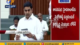 Lokesh Speech in Assembly on Corruption Allegations..