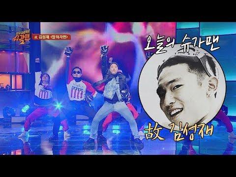 [슈가송] 시대를 앞서간 전설! 故 김성재(Kim Sung-jae) '말하자면'♪ 투유 프로젝트 - 슈가맨2(Sugarman2) 11회