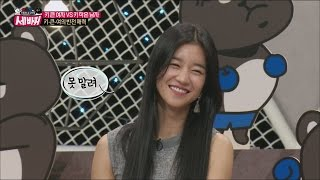 [World Changing Quiz Show] 세바퀴 - Seoyeji have never drunk 20150828