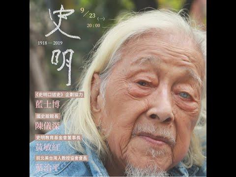 永遠的革命家 史明高齡辭世(公共電視 - 有話好說)