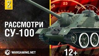 Загляни в СУ-100. В командирской рубке: СУ-100, часть 1