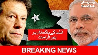 Breaking News | India ke Pakistan Per Phir ilzamat | 28 Feb 2019