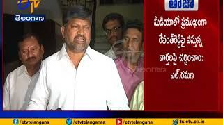 T TDP Politburo Meet: High Command Serious On Revanth Red..