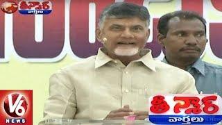 Karnataka Politics: CM Chandrababu Reacts On Yeddyurappa Resignation | Teenmaar News
