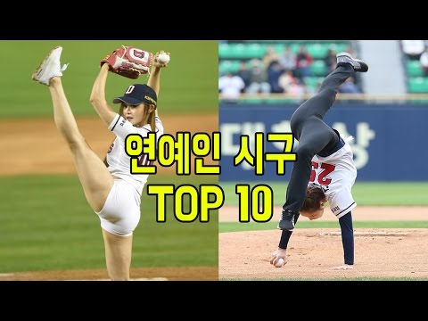 숱한 남성들을 설레게 했던 여자 연예인 시구 TOP10