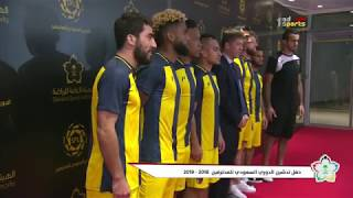 حفل تدشين الدوري السعودي 2018-2019     -