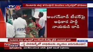 YSRCP leaders attack Anganwadi teacher, escalates tension..