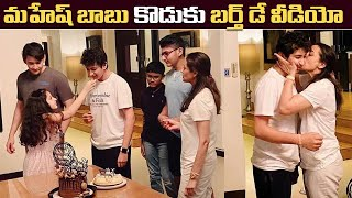 Mahesh Babu son Gautam birthday celebrations pics, adorabl..