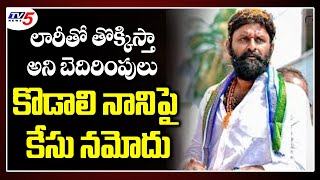 TDP leader Devineni Uma submits complaint against Kodali N..