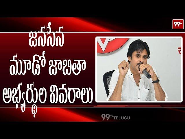 Janasena Third List Of Candidates Details | Pawan Kalyan | AP Elections 2019 | 99TV Telugu