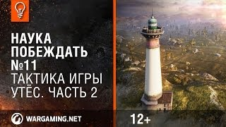 Тактика игры. Утёс. Часть 2. Наука побеждать №11 [World of Tanks]