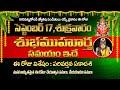 సెప్టెంబర్ 17 శుక్రవారం శుభముహుర్త సమయం ఇదే..!! Friday Shubha Muhurtha Samayam Telugu | Panchangam