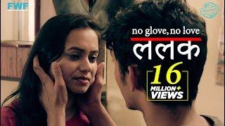 Lalak | ललक | New Hindi Movie 2018 | FWFOriginals