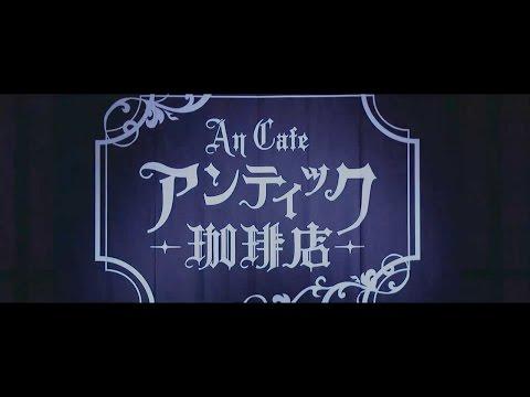 アンティック-珈琲店-  1st LIVE DVD ダイジェスト ロングver.