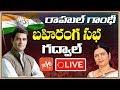 LIVE: Telangana Cong. leader D.K.Aruna public meet