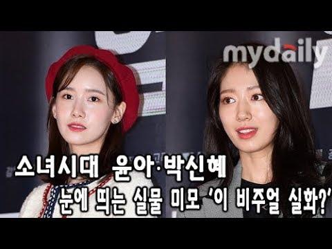 소녀시대 윤아(SNSD Yoona)·박신혜(Park Shin hye), 눈에 띄는 실물 미모 '이 비주얼 실화?' [MD동영상]