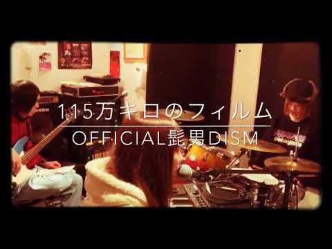 「115万キロのフィルム」Official髭男dism cover