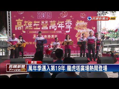 左營萬年季第19年 國慶連假蓮池潭登場-民視新聞