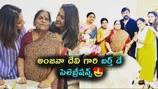 Watch: Chiranjeevi mother Anjana Devi birthday celebration..