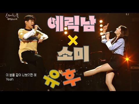 에릭남(Eric Nam)X소미(Somi) - 유후 (You, Who?) 라이브