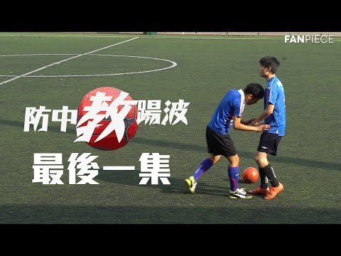 【防中教踢波 - ep6 施丹經典頭槌】