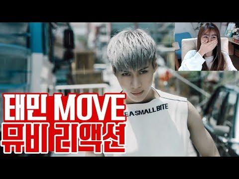 윰댕🎀  태민 'MOVE' 뮤비 리액션! 무브병 주의 (TAEMIN 'MOVE' M/V REACTION)