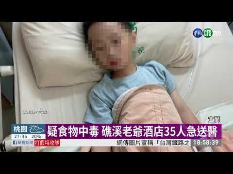 疑食物中毒 礁溪老爺酒店35人急送醫 | 華視新聞 20200805