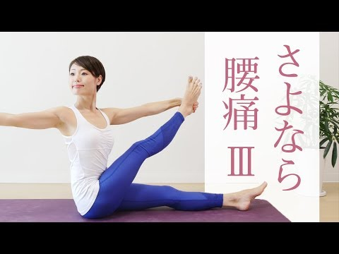 腰痛を緩和するゆったりヨガ☆ 骨盤のゆがみも整える!