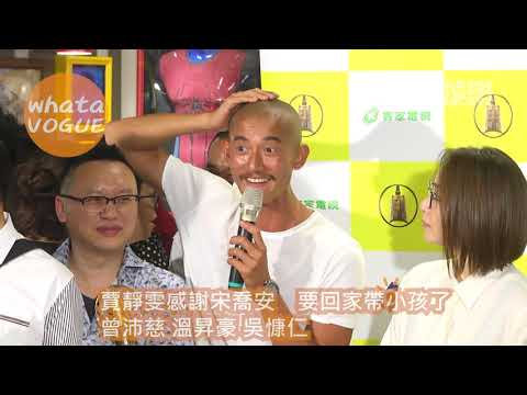賈靜雯感謝宋喬安 要回家帶小孩了 曾沛慈 溫昇豪 吳慷仁