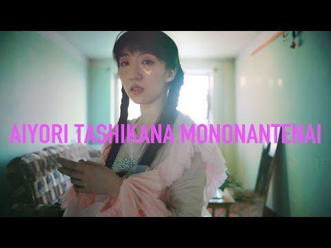 春ねむり HARU NEMURI「愛よりたしかなものなんてない / Trust Nothing but Love」(Official Music Video)