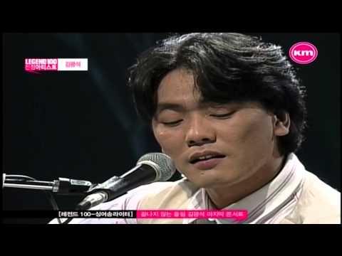 김광석 마지막 콘서트 (The Last Concert at Kim Kwang Seok)