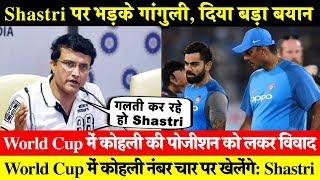 World Cup 2019 में Virat Kohli की Batting Position बदलने पर Shastri पर भड़के Ganguly