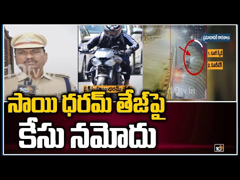 Case filed against actor Sai Tej for overspeeding, wrong overtake, negligent driving: DCP