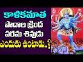 కాళికమాత పాదాల క్రింద శివుడు ఎందుకు ఉంటాడు..? | Why Lord Shiva Came Under Mahakali's Feet?