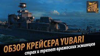 Обзор крейсера Yubari. Страх и трепет вражеских эсминцев