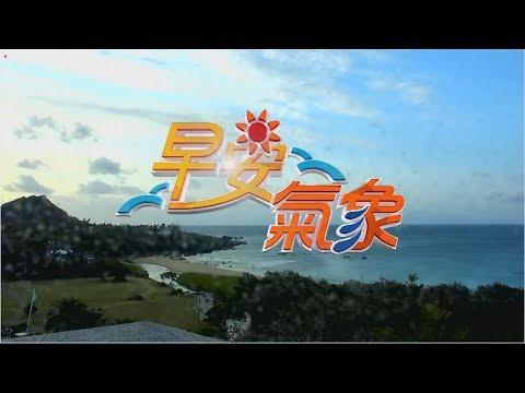 準颱風「丹娜絲」今恐生成!最快入夜海警 恐登陸