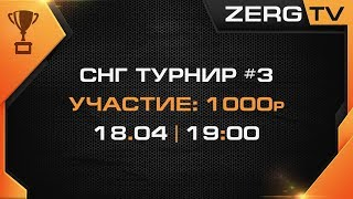 ★ Турнир ТОП СНГ #3 2019 - ФИНАЛ | StarCraft 2 с ZERGTV ★