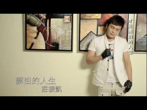 莊振凱『一聲愛』專輯《漂泊的人生》HD1080P《官方版》