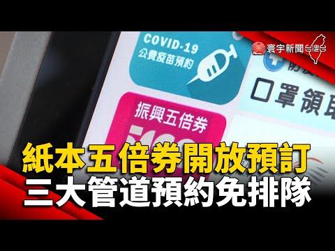 紙本五倍券開放預訂 三大管道預約免排隊@寰宇新聞 頻道