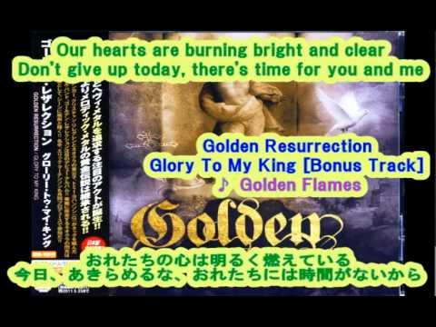 Golden Resurrection - Golden Flames ★日本語歌詞(Lyrics)つき。