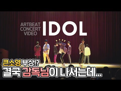 [수치 영상] 감독님 결국은 춤추다!? | BTS 방탄소년단 - IDOL 아이돌 | DANCE COVER | ARTBEAT CONCERT