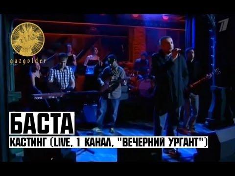 Баста - Кастинг (LIVE, 1 Канал,