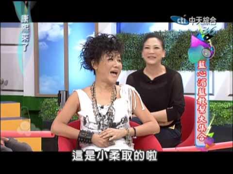 2012.10.17康熙來了完整版 藍心湄藍教幫大集合