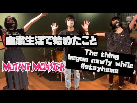 MUTANT MONSTER - 自粛生活で始めたこと - the thing begun newly while #stayhome